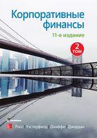 Корпоративные финансы. Том 2. 11-е издание