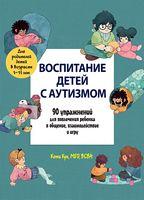 Воспитание детей с аутизмом. 90 упражнений для вовлечения ребенка в общение, взаимодействие и игру