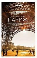 Париж. Главные достопримечательности, уникальный опыт