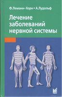 Лечение заболеваний нервной системы. 4-е издание