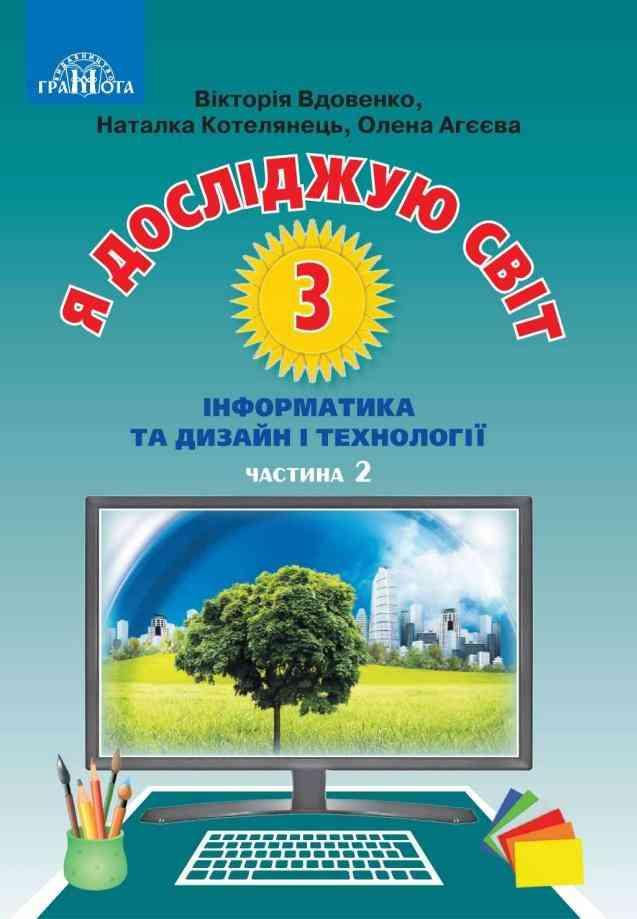 Підручник Я досліджую світ 3 клас Частина 2 НУШ Інформатика та дизайн і технології Вдовенко В. Грамота