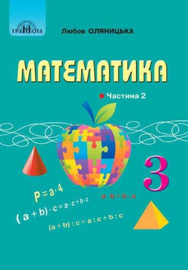 Підручник Математика 3 клас Частина 2 НУШ Оляницька Л. Грамота