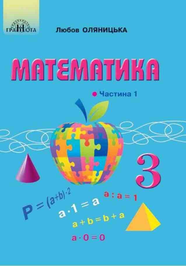 Підручник Математика 3 клас Частина 1 НУШ Оляницька Л. Грамота