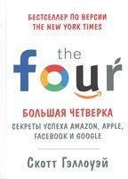 Велика четвірка. Секрети успіху Amazon, Apple, Facebook і Google
