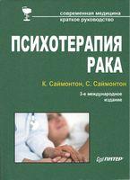 Психотерапія раку. 3-е изд.