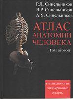 Атлас анатомии человека. В 4 томах. Том 2. Учение о внутренностях и эндокринных железах изд.7 перер.
