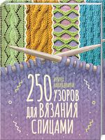 250 узоров для вязания спицами