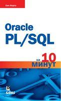 Oracle PL/SQL за 10 хвилин