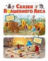 Сказки волшебного леса: По следам великана, Новогодний переполох