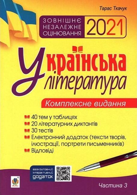 Українська література.  Комплексне видання для підготовки до ЗНО Ч. 3.   ЗНО 2021. Богдан