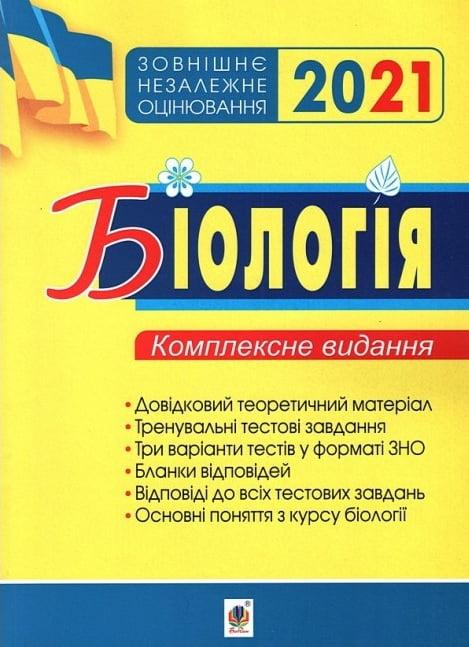 Біологія. Комплексне видання для підготовки до ЗНО.  ЗНО 2021. Богдан