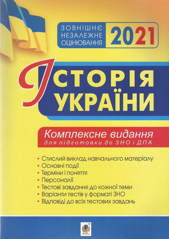 Історія України. Комплексне видання для підготовки до ЗНО 2021. Богдан