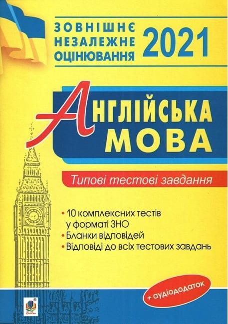 Англійська мова.  Підготовка до ЗНО 2021 Типові тестові завдання ЗНО 2021. Богдан