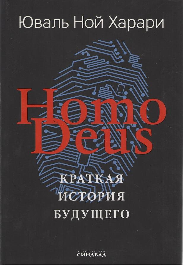 Ноmo Deus. Краткая история будущего. Подарочное издание: цветная печать, мелованная бумага
