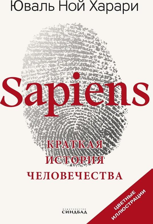 Sapiens. Краткая история человечества. Подарочное издание: цветная печать, мелованная бумага