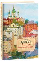 Благослови, душе моя, Господа...: щоденникові записи, спогади і роздуми т.16