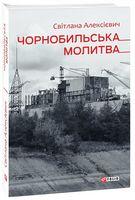 Чорнобильська молитва (Хроніка майбутнього)