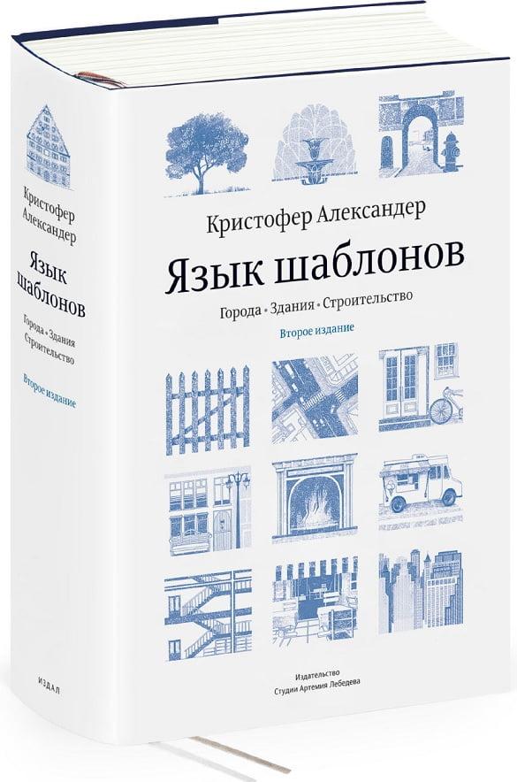 Язык шаблонов. Города, здания, строительство   Второе издание