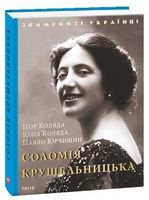 Соломія Крушельницька (нове оформлення)