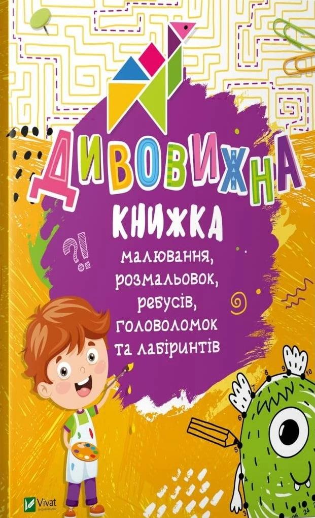 Дивовижна книжка малювання,розмальовок,ребусів,головоломок та лабіринтів