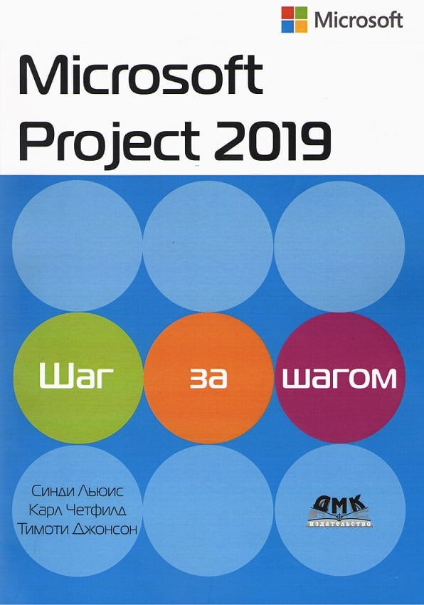 Microsoft Office Project 2007-українська версія / Пер з англ Крок за кроком