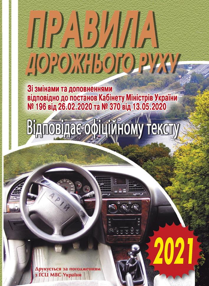 Правила Дорожнього Руху України 2014