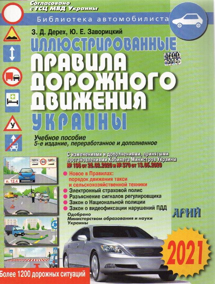 Правила Дорожнього Руху України 2017 року з коментарями та ілюстраціями.