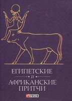 Египетские и африканские притчи