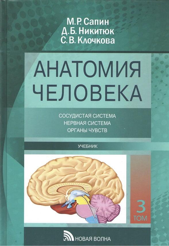 Анатомия человека. Учебник в 3-х т.  Том3  Сосудистая система, нервная система, органы чувств
