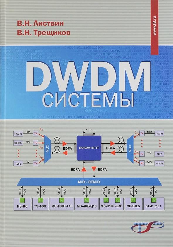 DWDM системы  2-е изд. Листвин В. Н., Трещиков В. Н.