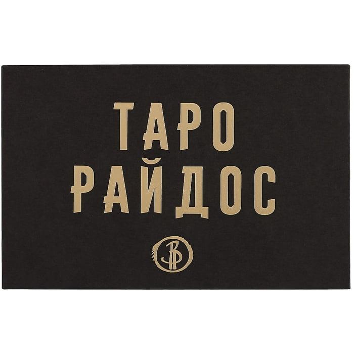 Таро Райдос.  Брошюра + 78 карт в подарочной упаковке