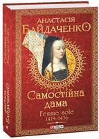 Самостійна дама. Femme sole. 1419-1436