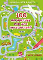 Асборн - карточки. 100 логических игр для путешествий (набор из 50 карточек + маркер)