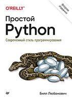 Простой Python. Современный стиль программирования. 2-е издание