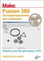 Fusion 360. 3D-моделирование для мейкеров