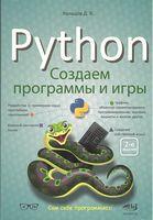 Python. Создаем программы и игры. 2-е издание