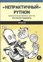 «Непрактичный» Python. Занимательные проекты для тех, кто хочет поумнеть