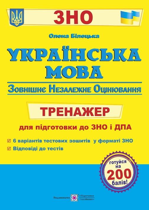 Українська мова. Тренажер для підготовки до ЗНО та ДПА. ЗНО 2021