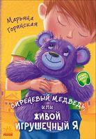 Від серця до серця: Сиреневый медведь, или Живой игрушечный я (р)
