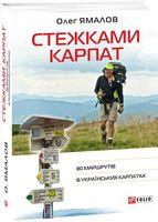 Стежками Карпат.80 маршрутів в Українських Карпатах