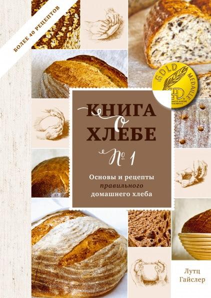 Книга о хлебе №1 Основы и рецепты правильного домашнего хлеба