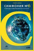 Симфония №6. Углерод и эволюция почти всего