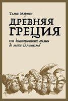 Древняя Греция. От доисторических времен до эпохи эллинизма