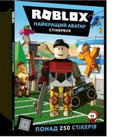 ROBLOX. Останній аватар. Стікербук