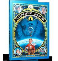 Зоряний замок. 1869: Підкорення космосу. Том 1