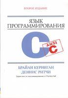 Язык программирования C, 2-е издание (мягкая)