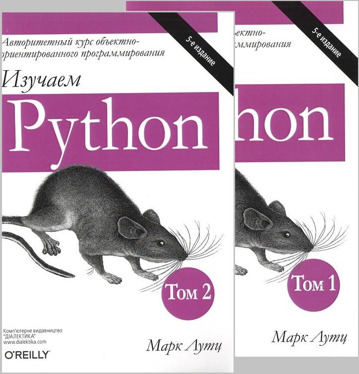 Изучаем Python  комплект в 2х томах. 5-е издание (мягкая)