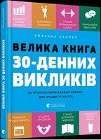 Велика книга 30-денних викликів