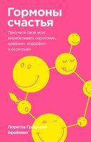 Гормоны счастья. Как приучить мозг вырабатывать серотонин, дофамин, эндорфин и окситоцин. Покетбук