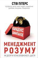 Парадокс Шимпанзе. Програма управління розумом